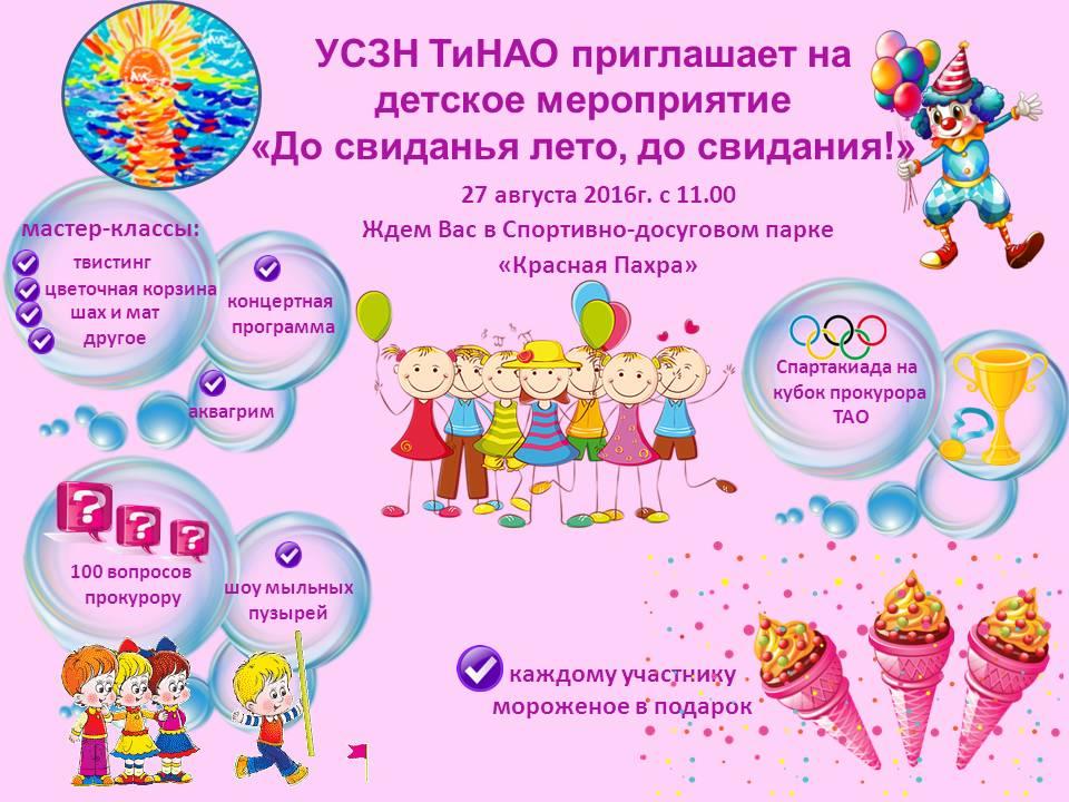 Сценарий детского праздника досвидание лето